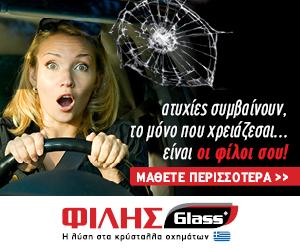 Filis Glass
